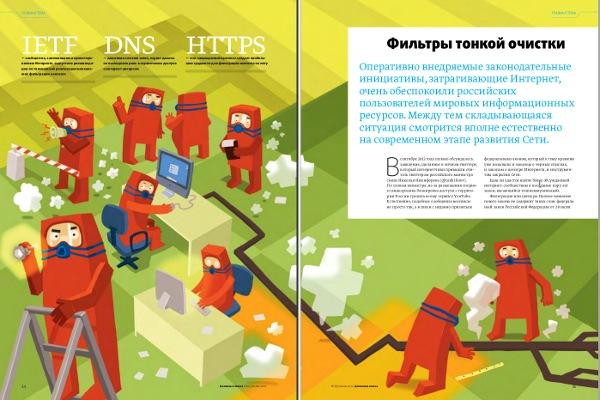DN magazine