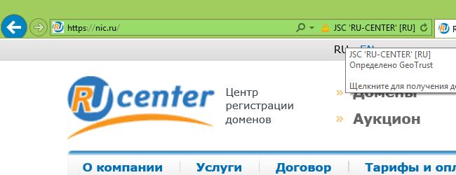 nic.ru-https-a